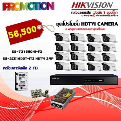 Set Analog HDTVI CAMERA 16 Channel 2MP : ชุดโปรโมชั่นกล้องวงจรปิด 16 ช่อง ความละเอียด 2MP
