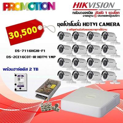 Set Analog HDTVI CAMERA 16 Channel 1MP : ชุดโปรโมชั่นกล้องวงจรปิด 16 ช่อง ความละเอียด 1MP